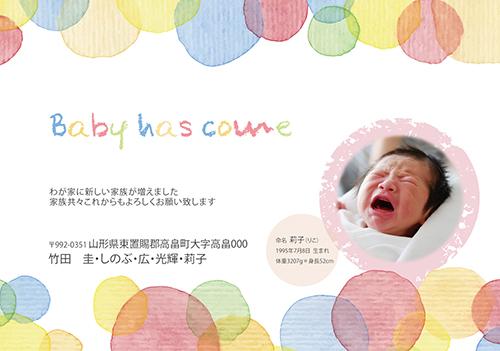 出産報告はがき BABYS-023
