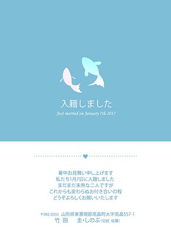 入籍報告はがき NI-033