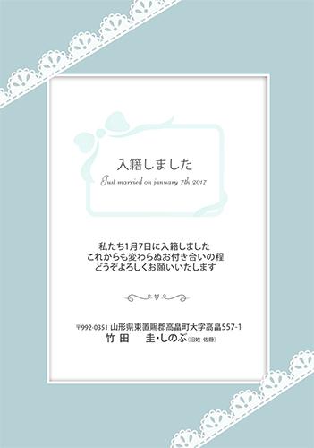 入籍報告はがき NI-032