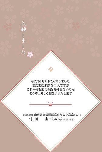 入籍報告はがき NI-050