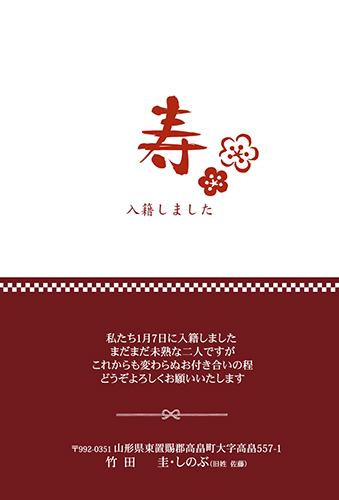 入籍報告はがき NI-016