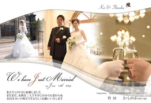 結婚報告はがき PTS-020