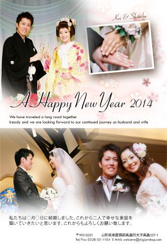 結婚報告はがき PTS-012