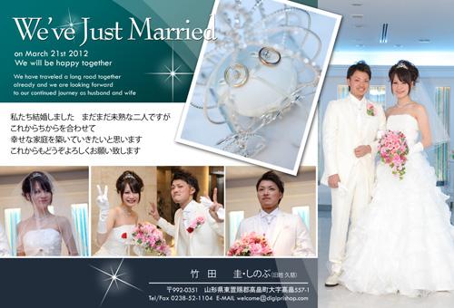 結婚報告はがき PTP-019