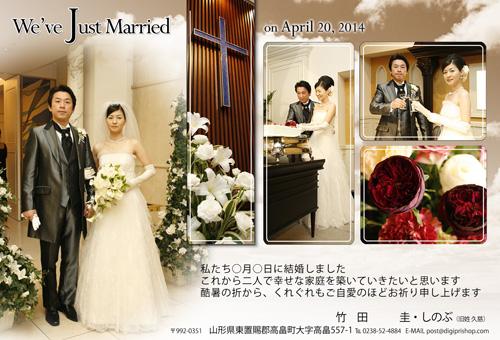 結婚報告はがき PTP-016