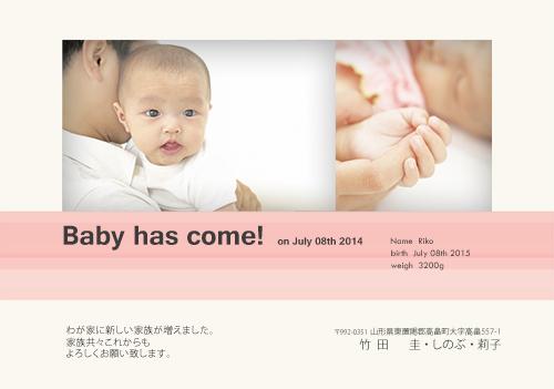 出産報告はがき【写真2枚使用】 BABYS-015