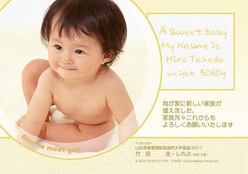出産報告はがき【写真1枚使用】 BABY-001