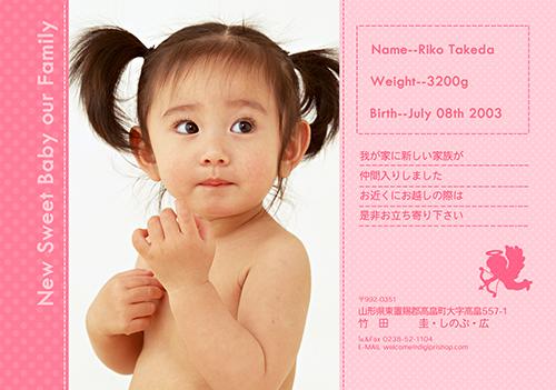 出産報告はがき【写真1枚使用】 BABY-003