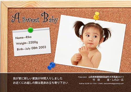 出産報告はがき【写真1枚使用】 BABY-005