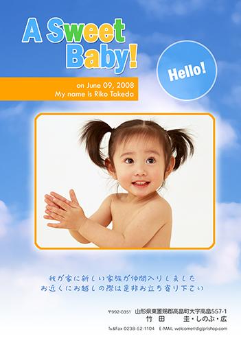 出産報告はがき【写真1枚使用】 BABY-006