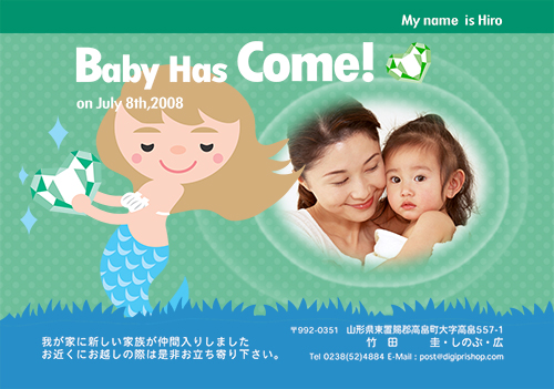 出産報告はがき【写真1枚使用】 BABY-007