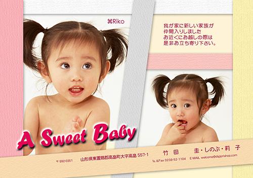 出産報告はがき【写真2枚使用】 BABYS-001
