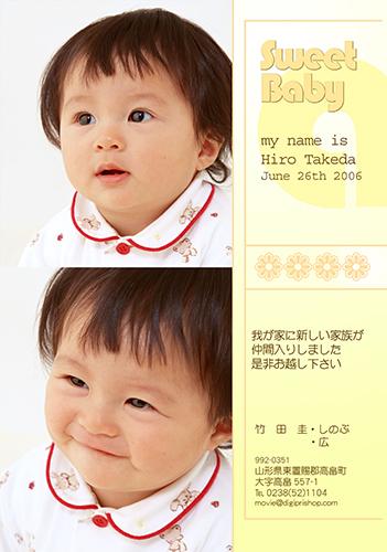 出産報告はがき【写真2枚使用】 BABYS-003