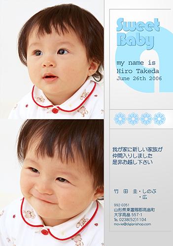 出産報告はがき【写真2枚使用】 BABYS-004