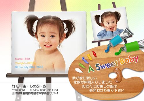 出産報告はがき【写真2枚使用】 BABYS-008