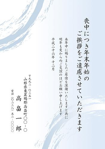 喪中ハガキ M-1