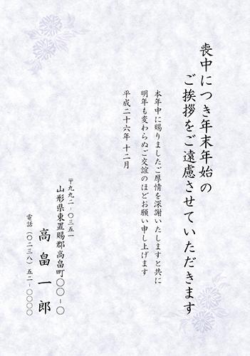 喪中ハガキ M-3