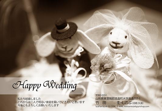 結婚報告はがきイラスト H-001