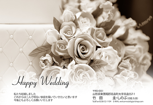 結婚報告はがき H-002