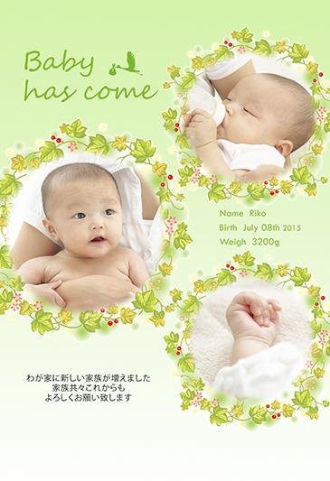 出産報告はがき BABYS-021