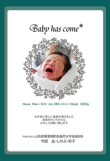 出産報告はがき BABYS-022