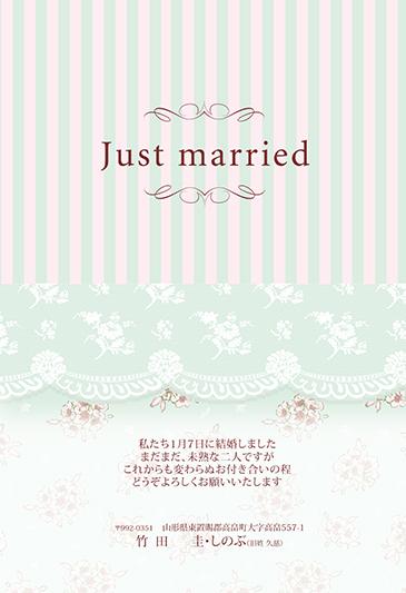 結婚報告ハガキ H-006